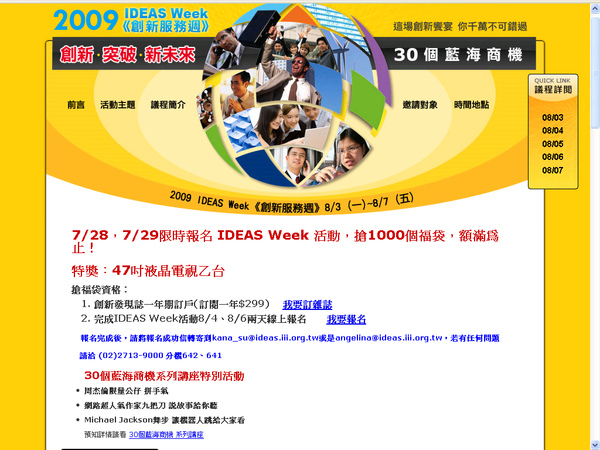 2009 IDEAS Week 創新服務週
