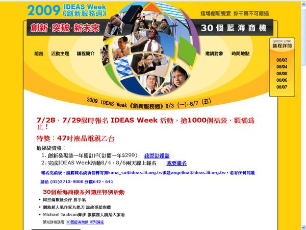 2009 IDEAS Week 創新服務週
