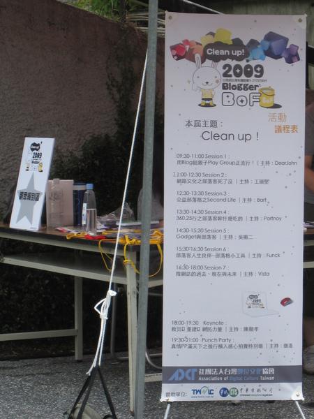 台灣網誌青年運動會場外