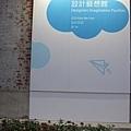 2009台灣設計博覽會