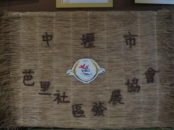 藝術造鄉系列活動:草編作品展 (中壢市太子鳳凰城社區)