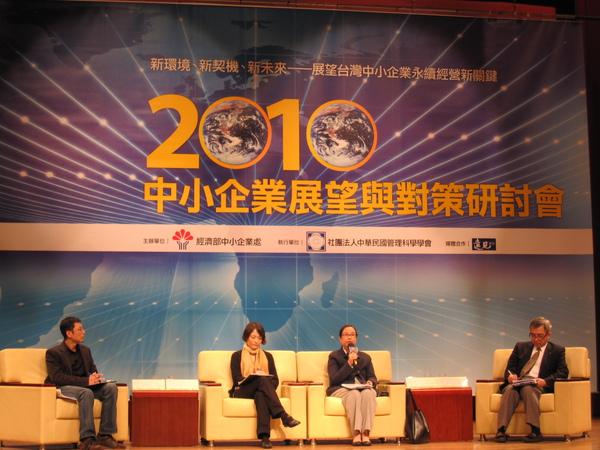 2010中小企業展望與對策研討會