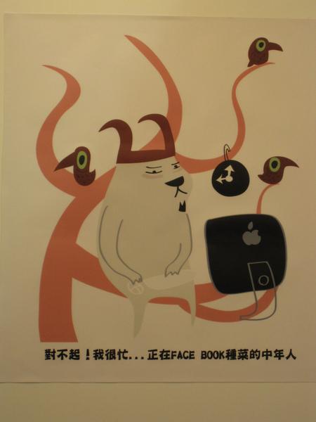 GEISAI TAIWAN