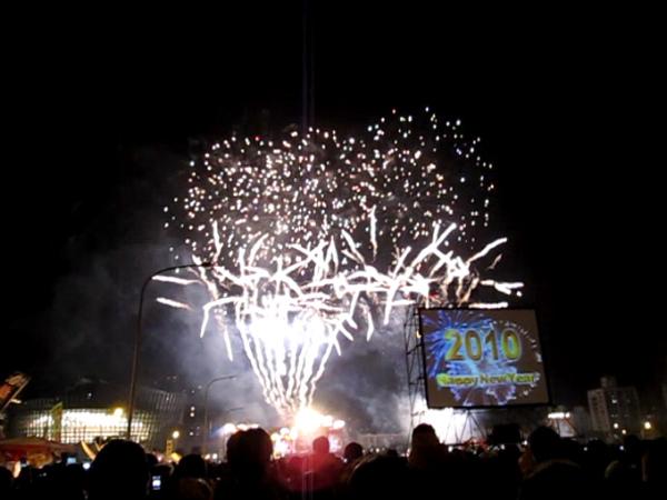 2010桃園跨年煙火
