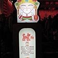 2010桃園燈會燈豐照吉福臨門