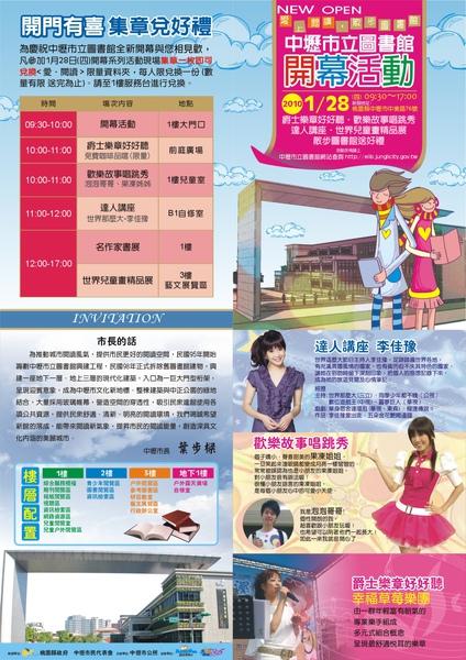 開幕活動資訊.jpg
