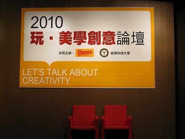 2010 玩‧美學創意論壇-誠品信義店
