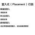 媒體行銷成功大搜秘_頁面_42.jpg