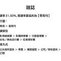 媒體行銷成功大搜秘_頁面_12.jpg