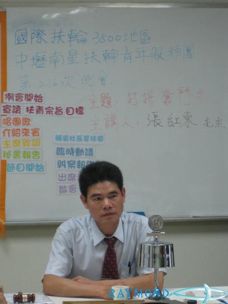 中壢南星扶青團例會-輔導社社長演講