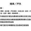 媒體行銷成功大搜秘_頁面_22.jpg