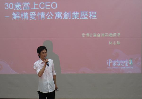 20100601 30歲當上CEO以及捷運貓空指南宮站遊玩