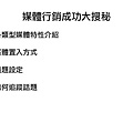 媒體行銷成功大搜秘_頁面_04.jpg