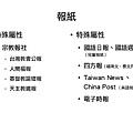 媒體行銷成功大搜秘_頁面_11.jpg