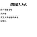 媒體行銷成功大搜秘_頁面_31.jpg