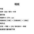 媒體行銷成功大搜秘_頁面_08.jpg