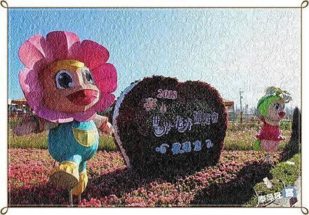台中世界花卉博覽會