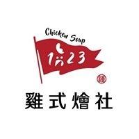123 雞氏燴社