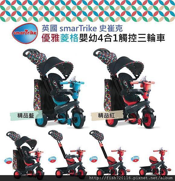 優雅菱格嬰幼4合1觸控三輪車.jpg