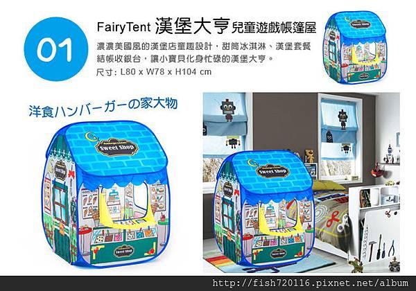 fairytent_06(2).jpg