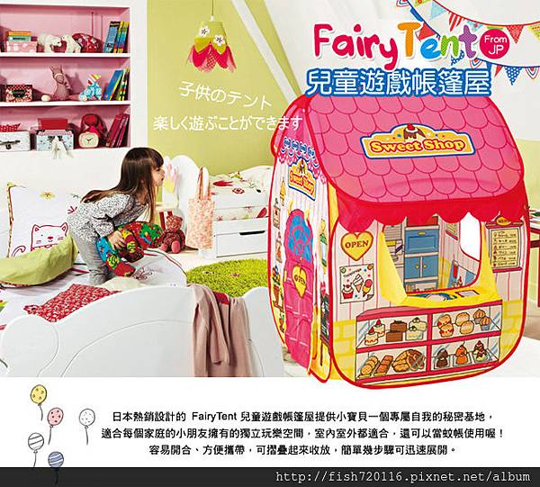 fairytent_01(2).jpg