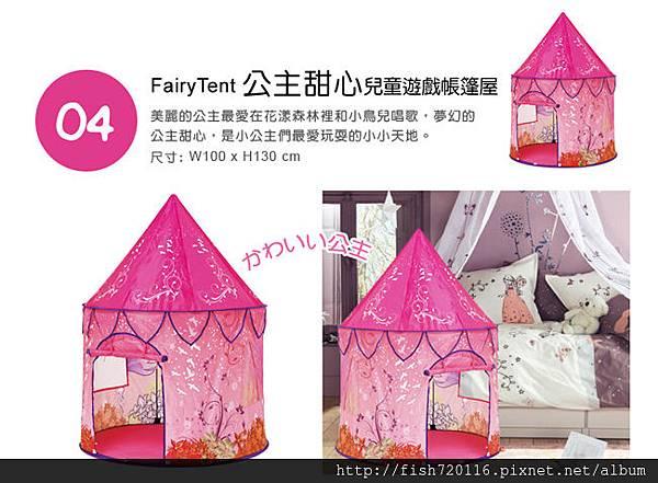 fairytent_09(2).jpg