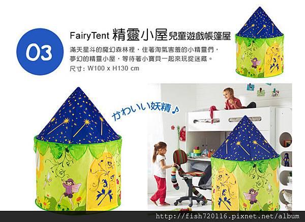 fairytent_08(2).jpg
