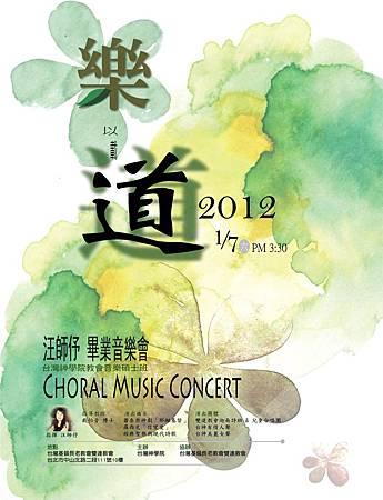 2012/1/7畢業音樂會