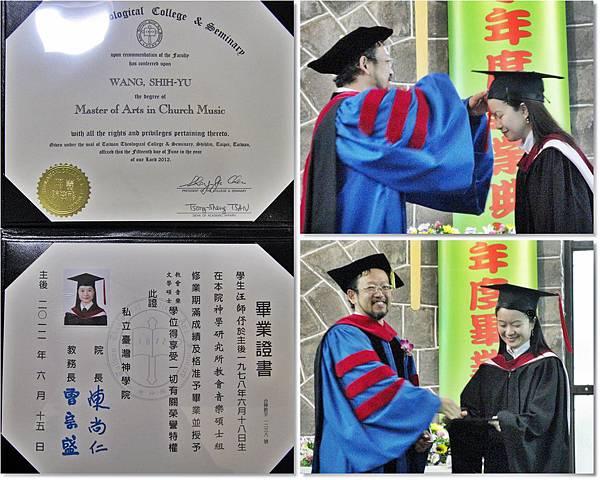 音碩畢業證書