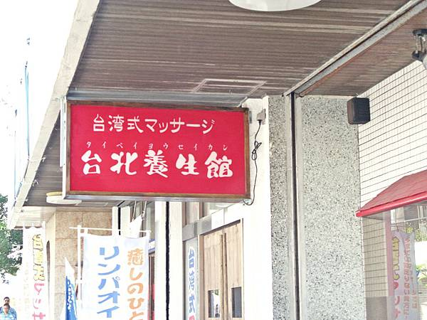 okinawa 154