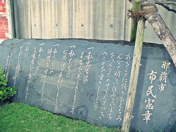 okinawa 483