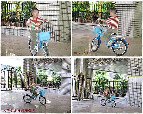 大衛學會兩輪腳踏車
