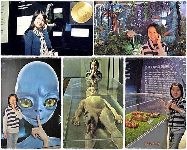 2012外星人特展