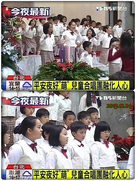 2013平安夜,雙連兒童合唱團獻詩的畫面,上了TVBS新聞