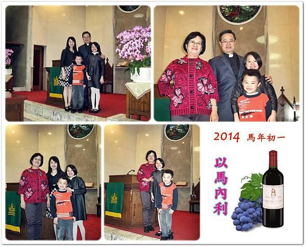 2014馬年初一(20140131)