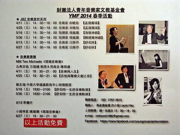2014上半年青年音樂家文教基金會講座