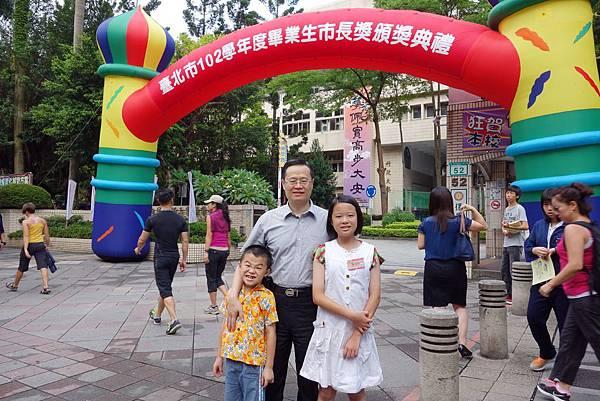 2014台北市市長獎頒獎地點