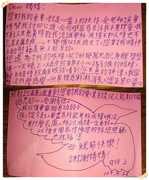 2015 可忻給媽媽的母親節小卡