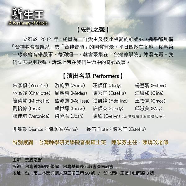 新生王CD外殼封裡.jpg