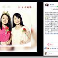2018母親節可忻的話.png