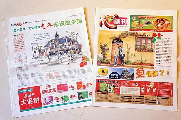 中國報報導_A01