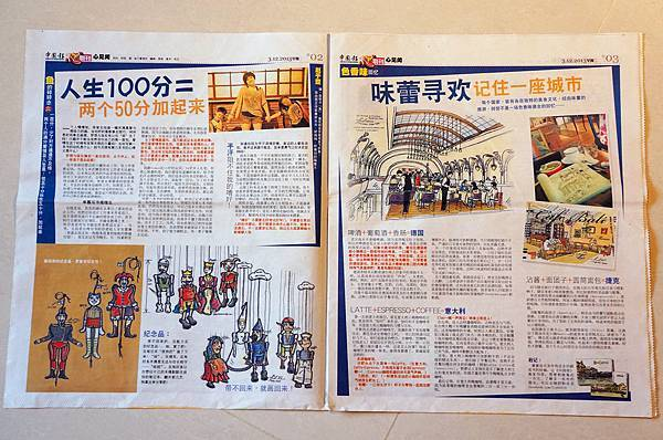 中國報報導_A05