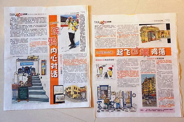 中國報報導_A04