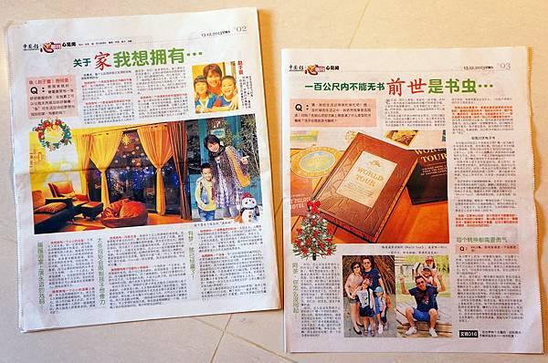 中國報報導_A02