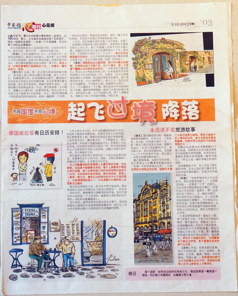 中國報報導內文_B03