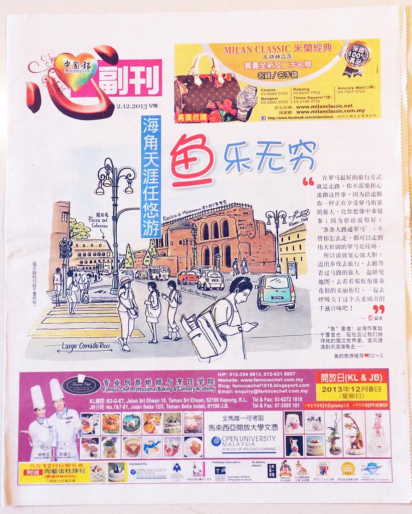 中國報報導內文_B01