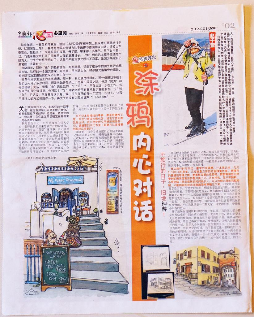 中國報報導內文_B02