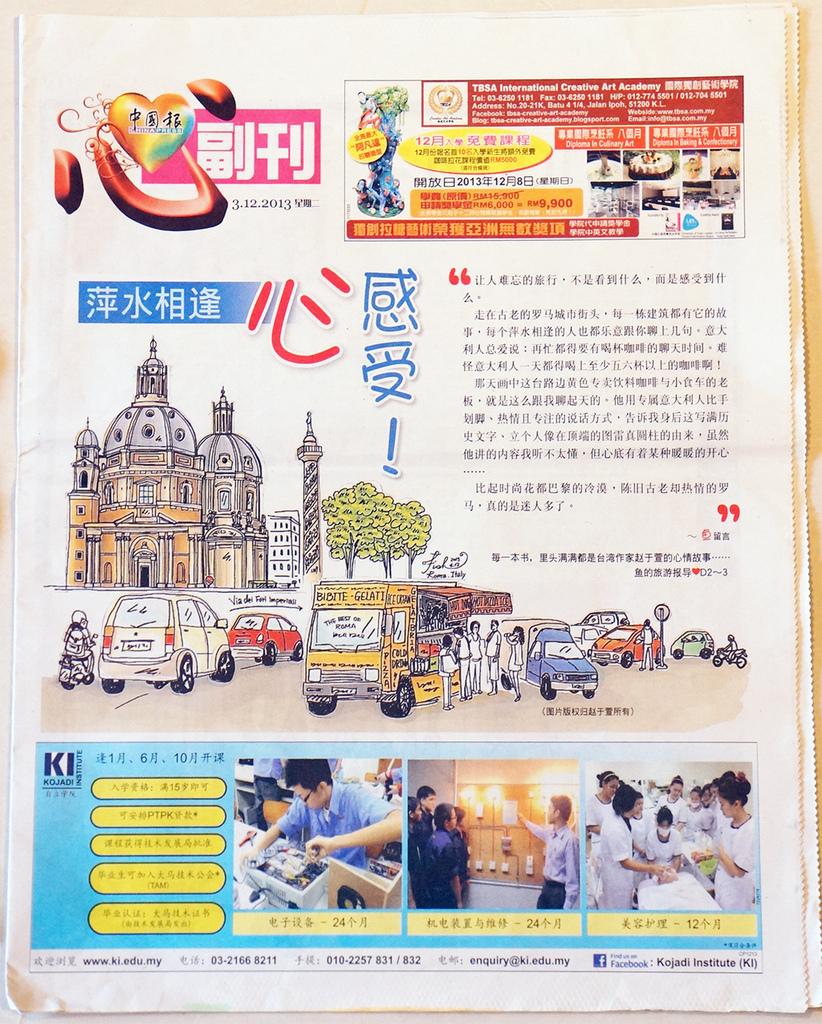 中國報報導內文_C01