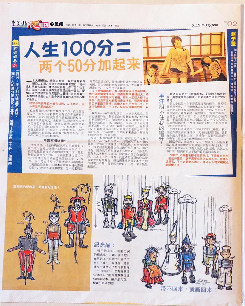 中國報報導內文_C02