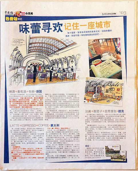 中國報報導內文_C03